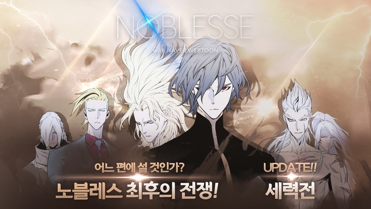 노블레스 with NAVER WEBTOON