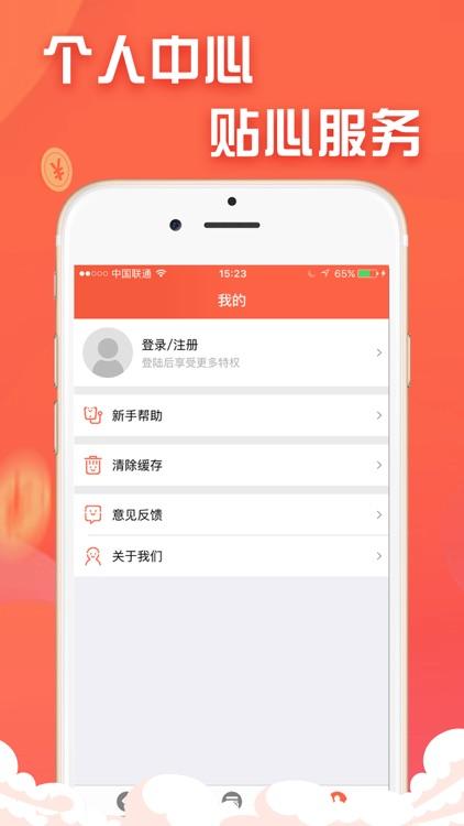 爱钱贷-即刻闪借手机贷app screenshot-3