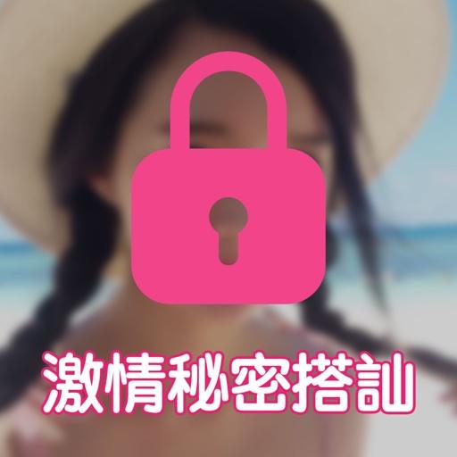 激情秘密搭訕-同城男女交友約會神器 iOS App