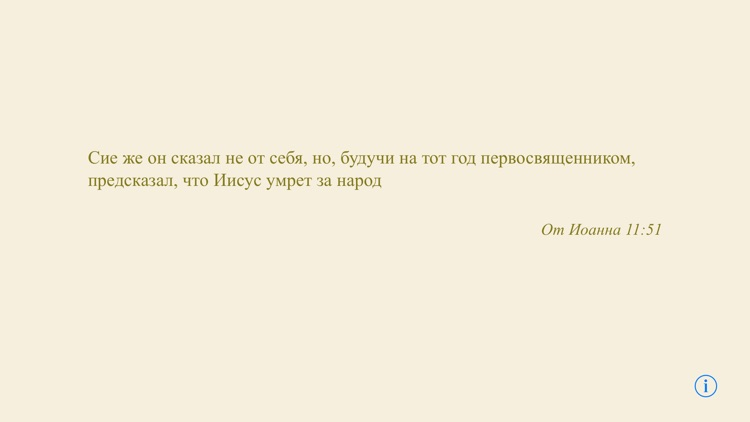 Библия и Цитаты screenshot-8