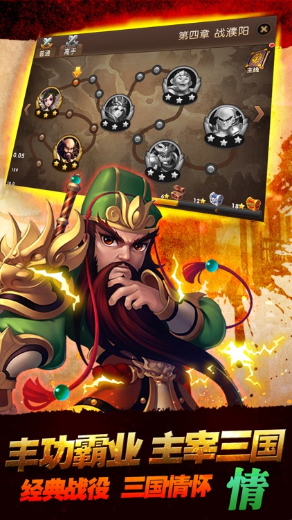 三国卡牌游戏ol塔防策略战争手游 screenshot-4