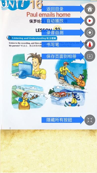 新概念英语青少版英语 3B - 读书派点读学习机出品 screenshot 2
