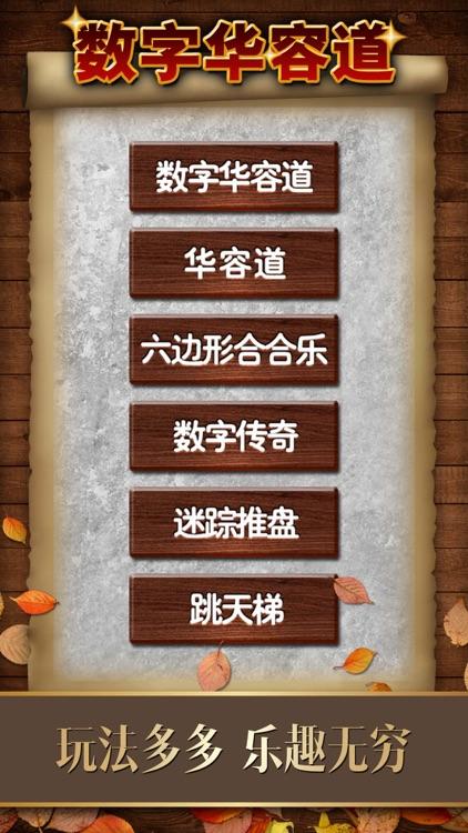 数字华容道 - 锻炼大脑,单机智力小游戏 screenshot-6