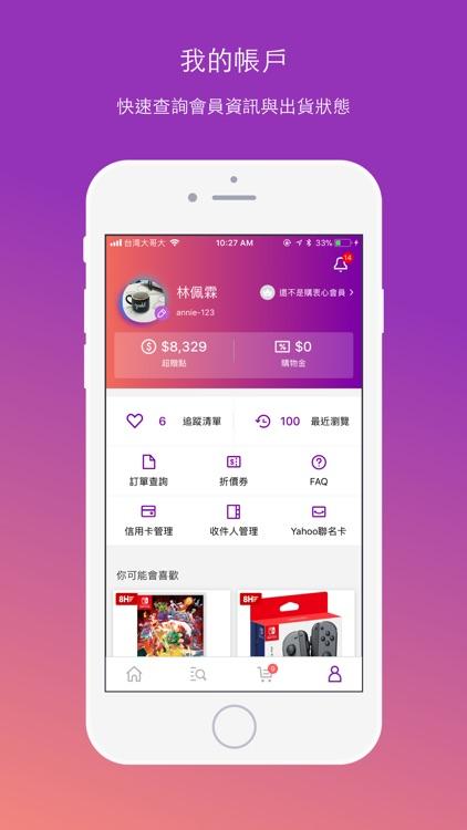 Yahoo奇摩購物中心 screenshot-4