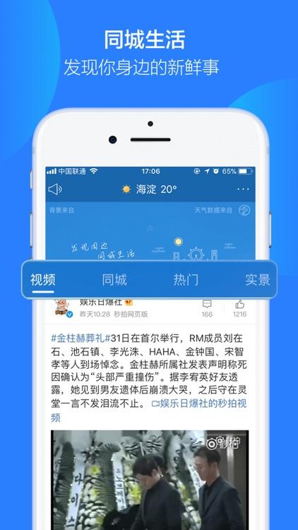 天气通Pro - 关注天气,开启美好生活 screenshot-4