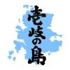 壱岐の島(いきのしま)