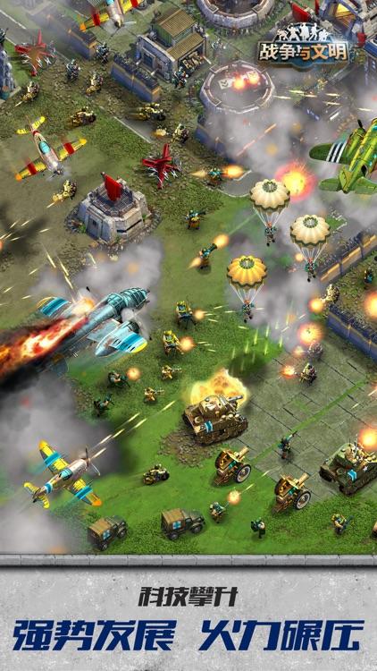 战争与文明 - 席卷全球的史诗策略游戏 screenshot-3