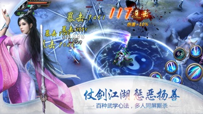 倚天屠龙记-国际版(金庸正版授权) screenshot 2