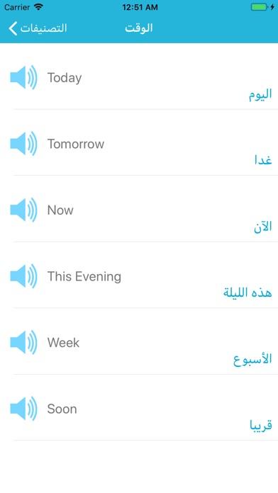 تعلم اللغة الانجليزية وبالصوت screenshot 3