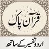 Quran Pak قرآن پاک اردو ترجمہ - iPhoneアプリ