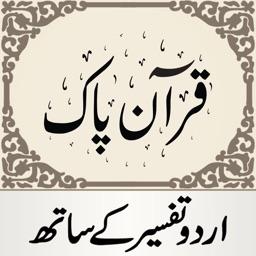 Quran Pak قرآن پاک اردو ترجمہ