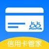 点点信用卡管家-最全的信用卡管理平台