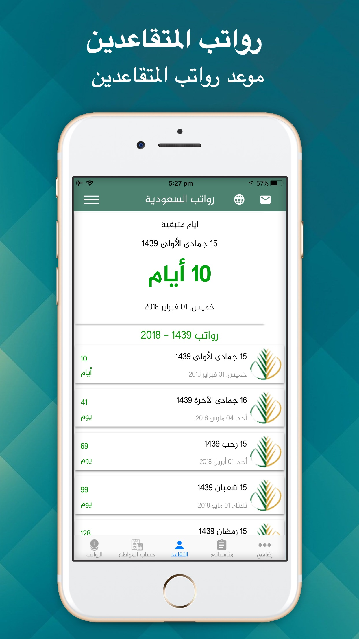 رواتب السعودية Screenshot
