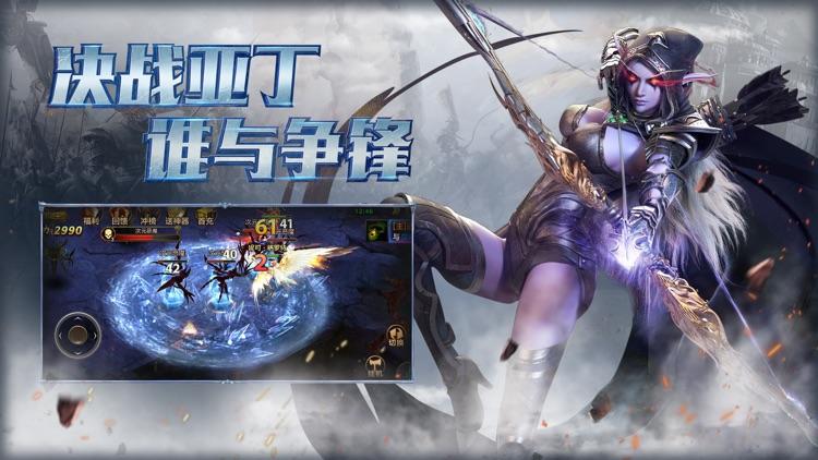 天堂契约-大型3D史诗魔幻手游 screenshot-4