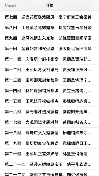 紅樓夢 (有聲同步書) screenshot-4