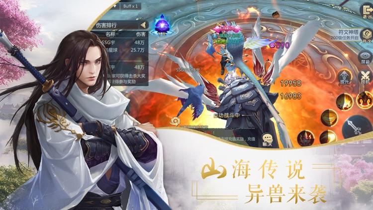 仙剑情缘-3D国风仙侠全民仙恋修仙手游