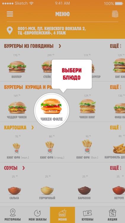 БУРГЕР КИНГ - Купоны и скидки