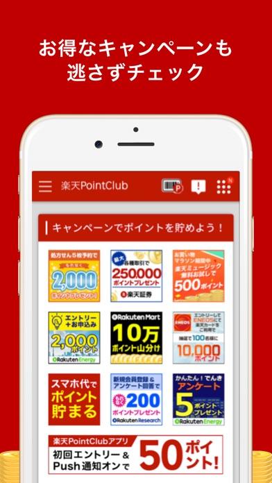 楽天ポイント管理アプリ~楽天PointClub~ screenshot1