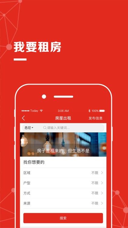 今日澳洲-华人生活租房服务信息类app