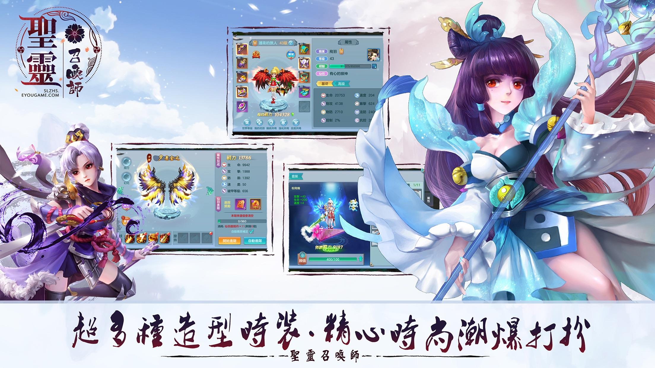 聖靈召喚師 Screenshot