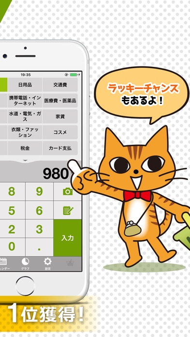 家計簿 おカネレコ - 簡単 人気の400万人が使う家計簿 ScreenShot1