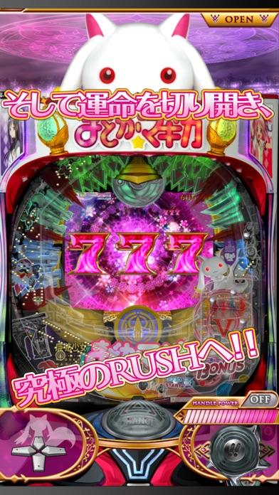ぱちんこ 魔法少女まどかマギカ screenshot1