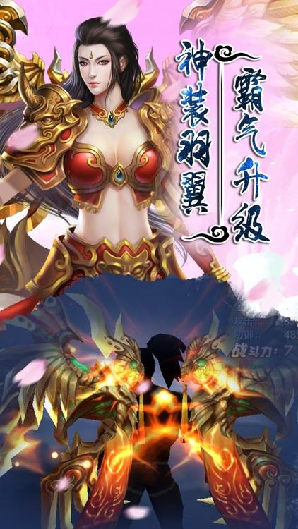 修仙长歌行-热血仙侠江湖情缘剑侠3D修仙游戏 screenshot-4