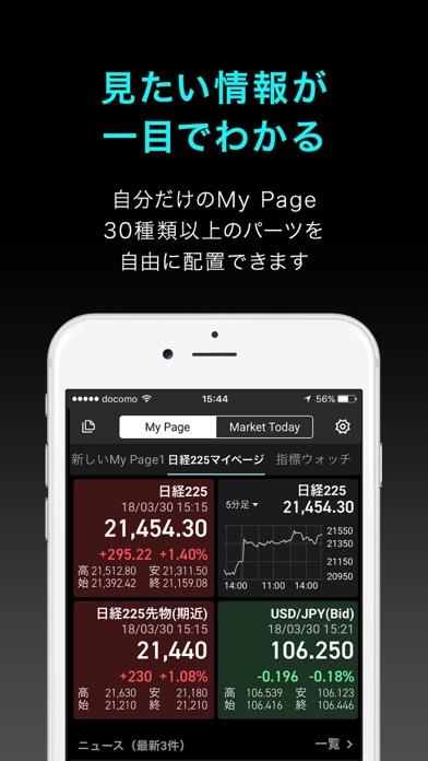 iSPEED - 楽天証券の株アプリスクリーンショット1