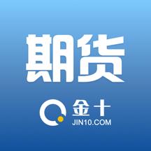 金十期货行家-专业行情分析软件