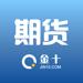 4.金十期货行家-专业行情分析软件