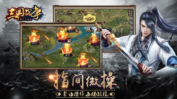 三国战争-正版经典国战策略手游 screenshot-3