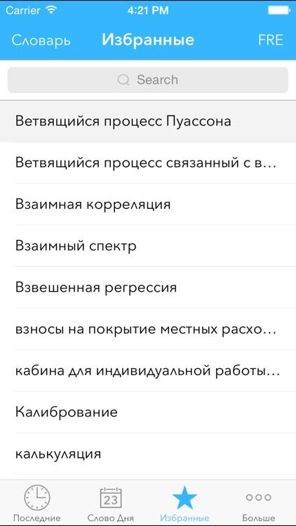 Expressis Dictionnaire (Fr-Ru) screenshot-3