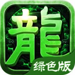 屠龙绿色版