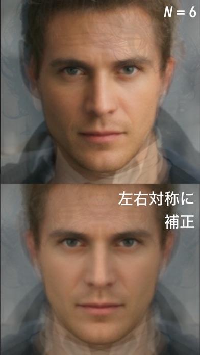平均顔合成ツール Average Face... screenshot1