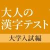 大学入試によく出る手書き漢字クイズ - iPadアプリ