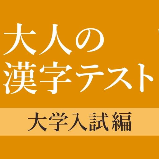 大学入試によく出る手書き漢字クイズ