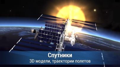 Solar Walk: Планеты и спутники Скриншоты6
