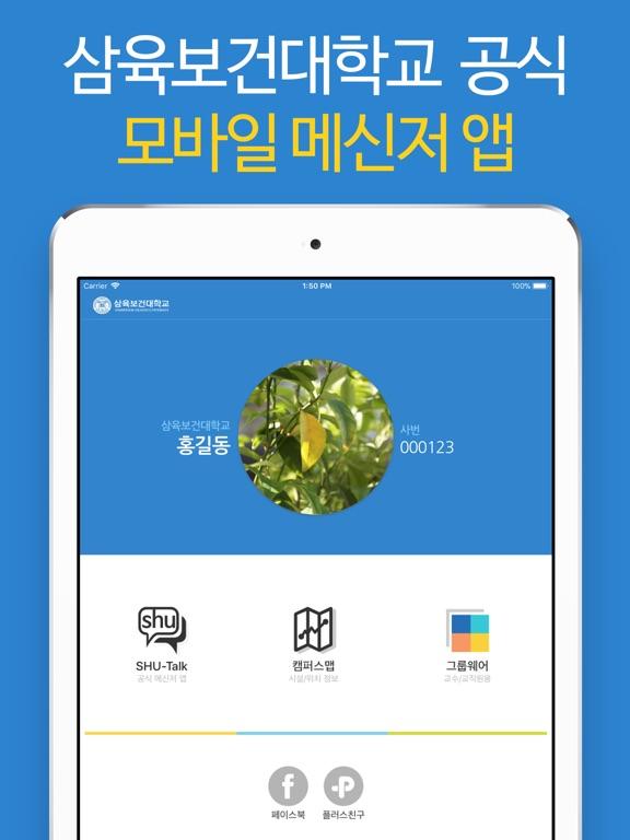 삼육보건대학교 SHU-Talk screenshot #1