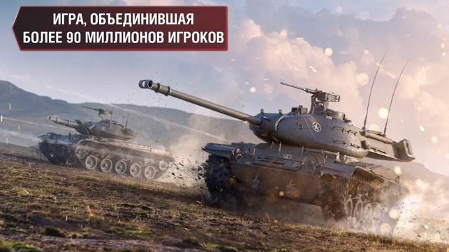 Видео world of tanks с лагером