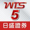 日盛行動下單WTS (平板專用版)