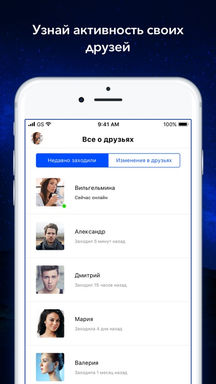 Вся Активность ВК screenshot-2