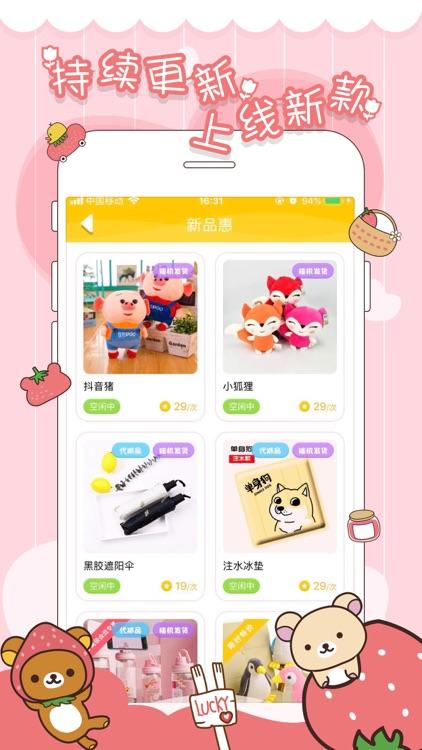 抓娃娃机游戏-手机欢乐抓娃娃机游戏 screenshot-4