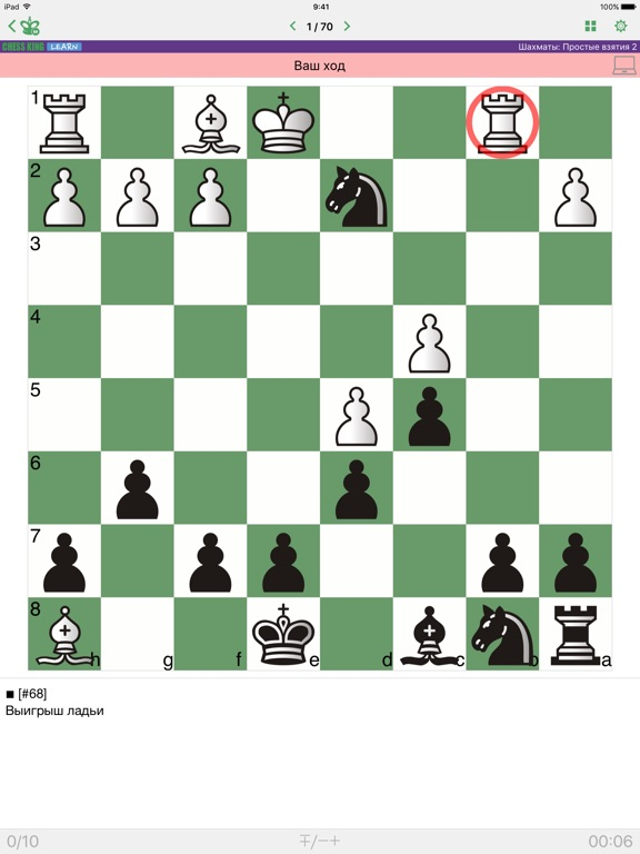 Шахматы: Простые взятия 2 для iPad