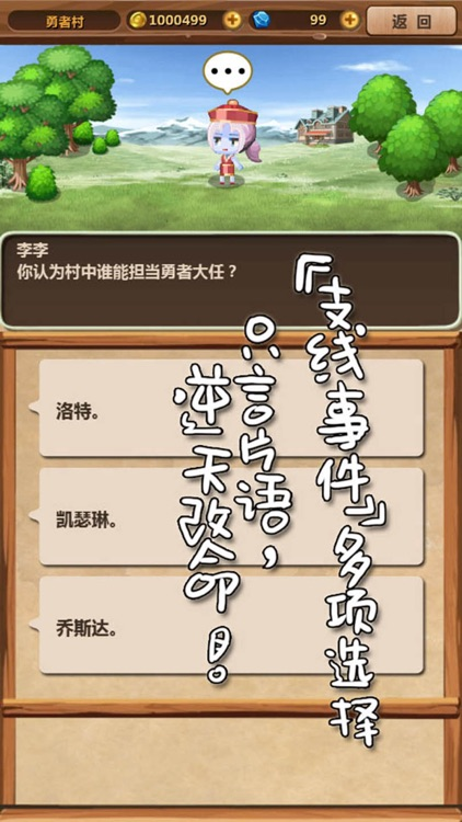 魔王村长和杂货店 screenshot-4