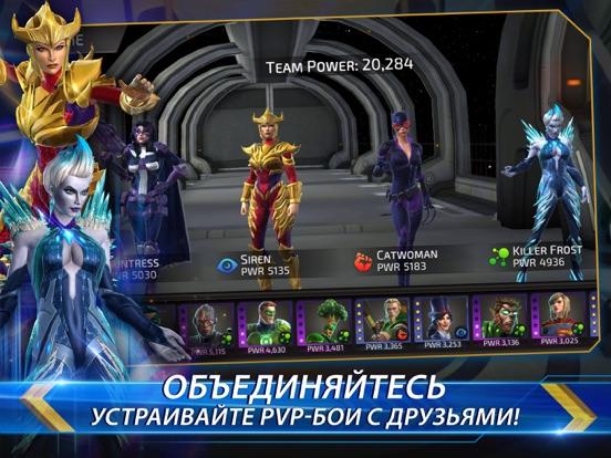 Скачать игру DC Legends: Битва за справед.
