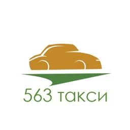 Taxi 563 - заказ такси онлайн
