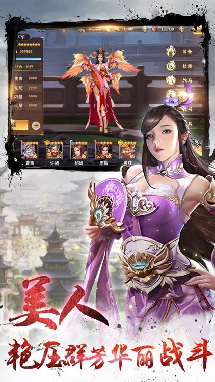三国:风云霸业 screenshot-3