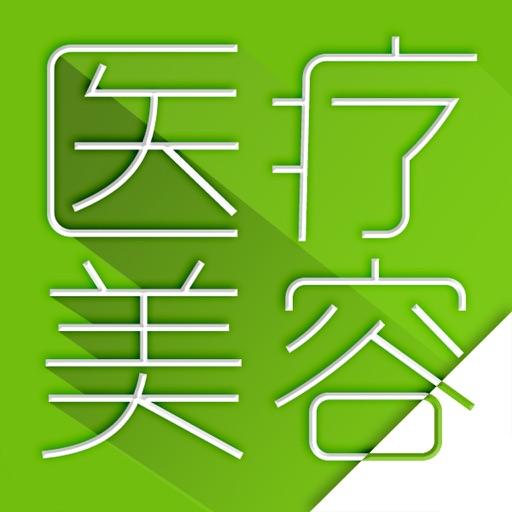 中国医疗美容网-医疗美容行业专业平台