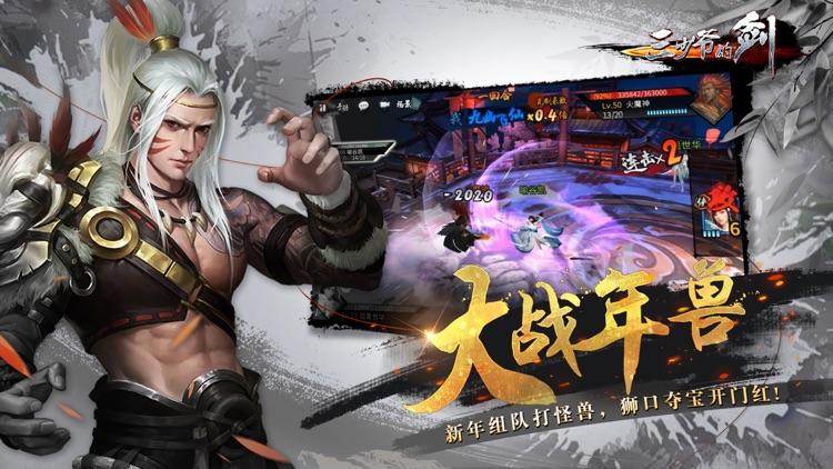 三少爷的剑-首创AR武侠 screenshot-4