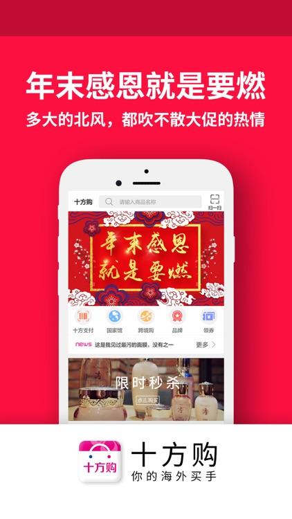 十方购 screenshot-3